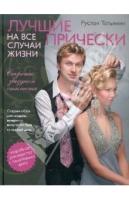 Литература для специалистов Книга Лучшие прически Руслан Татьянин