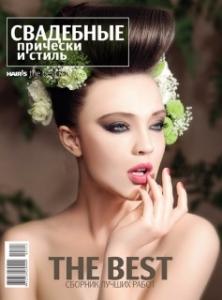 Свадебные прически и стиль: The Best (выпуск 2) май 2013