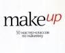 Make UP  Книга  №1