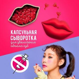 Kocostar Капсульная сыворотка для увеличения губ (7 капсул) Plum Lip Capsule Mask Pouch