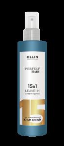 OLLIN Perfect Hair 15 в 1 Несмываемый крем-спрей 250мл