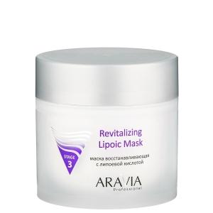 Маска восстанавливающая с липоевой кислотой Revitalizing Lipoic Mask, 300 мл, ARAVIA Professional