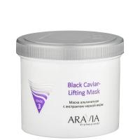 Уход для лица Маска альгинатная с экстрактом чёрной икры Black Caviar-Lifting, 550 мл, ARAVIA Professional