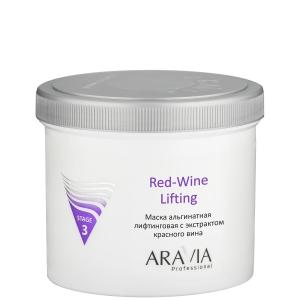 Маска альгинатная лифтинговая с экстрактом красного вина Red-Wine Lifting 550 мл, ARAVIA Professional