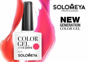 SOLOMEYA Соломея Гель-лак Color Gel  8.5мл