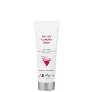 Крем-уход для контура глаз и губ с пептидами, Peptide Complex Cream, 50 мл, ARAVIA Professional