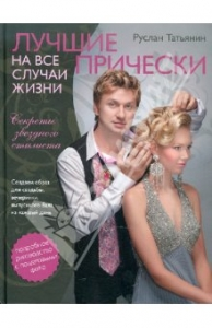 Книга Лучшие прически Руслан Татьянин