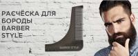 Деваль Расческа для бороды , черная 9,5*11см