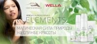Велла Спрей несмываемый увлажняющий Elements 150мл