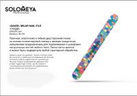 """Соломея Пилка для натуральных ногтей """"Гауди"""" 220/220"""