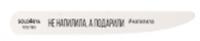 """Профессиональные пилки, инструменты, принадлежности 06-1174 Соломея Пилка для натуральных ногтей """"Не напилила, а подарили"""" 100/180грит"""