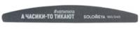 """Профессиональные пилки, инструменты, принадлежности 06-1175 Соломея Пилка для натуральных и искусственных ногтей """"А часики-то тикают"""" 180/240грит"""