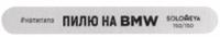 """Профессиональные пилки, инструменты, принадлежности 06-1176 Соломея Пилка для натуральных и искусственных ногтей """"Пилю на BMW"""" 150/150грит"""