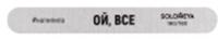 """Маникюрные и педикюрные инструменты, пилки 06-1177 Соломея Пилка для натуральных и искусственных ногтей """"Ой, все"""" 180/180грит"""