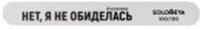 """Профессиональные пилки для ногтей 06-1178 Соломея Буфер-шлифовщик для искусственныхногтей """"Нет, я не обиделась"""" 100/150грит"""