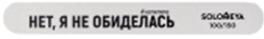"""06-1178 Соломея Буфер-шлифовщик для искусственныхногтей """"Нет, я не обиделась"""" 100/150грит"""