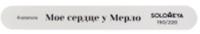 """Профессиональные пилки для ногтей 06-1179 Соломея Буфер-шлифовщик для нат. и искусствен. ногтей """"Мое сердце у Мерло"""" 150/220грит"""