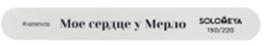 """06-1179 Соломея Буфер-шлифовщик для нат. и искусствен. ногтей """"Мое сердце у Мерло"""" 150/220грит"""