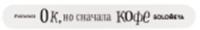 """Профессиональные пилки, инструменты, принадлежности 06-1180 Соломея Полировщик для натуральных ногтей """"Ок, но сначала кофе"""" 400/300грит"""