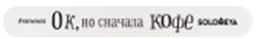 """06-1180 Соломея Полировщик для натуральных ногтей """"Ок, но сначала кофе"""" 400/300грит"""