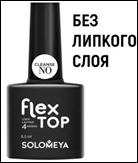 Гель-лаки, базы, топы Соломея Flex Top Gel Ультрастойкое верхнее покрытие без липкого слоя 8.5мл
