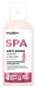 Соломея SPA Омолаживающий крем для рук с амарантовым маслом 350 мл